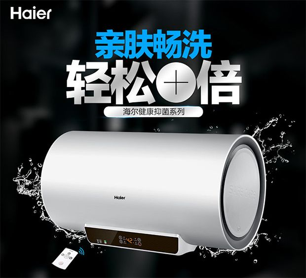 健康抑菌做得到 海尔电热水器京东热销