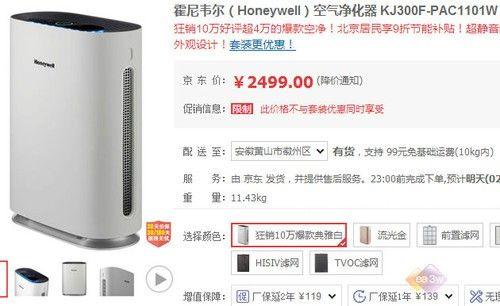 4万好评!霍尼韦尔空气净化器京东2499元抢