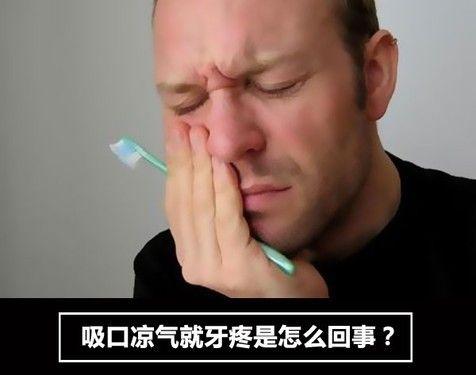 生活大爆炸:吸口凉气就牙疼是怎么回事?