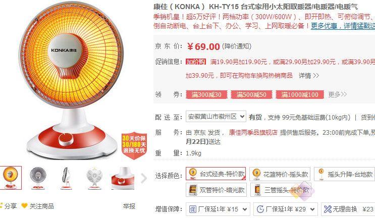 超5万好评!康佳KH-TY15小太阳69元热卖