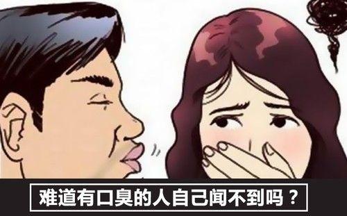 生活大爆炸:难道有口臭的人自己闻不到吗?