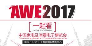 【中国家电博览会】2017中国家电及消费电子博览会(AWE2017)