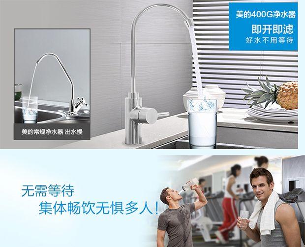 送两年滤芯 美的反渗透净水器请喝健康水