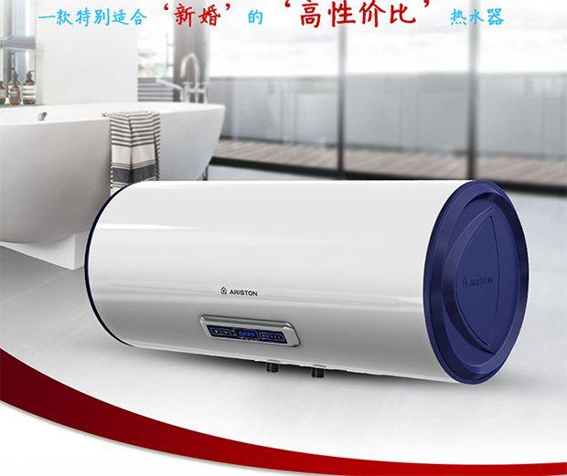"""适合""""新婚""""? 阿里斯顿电热水器值得信赖"""