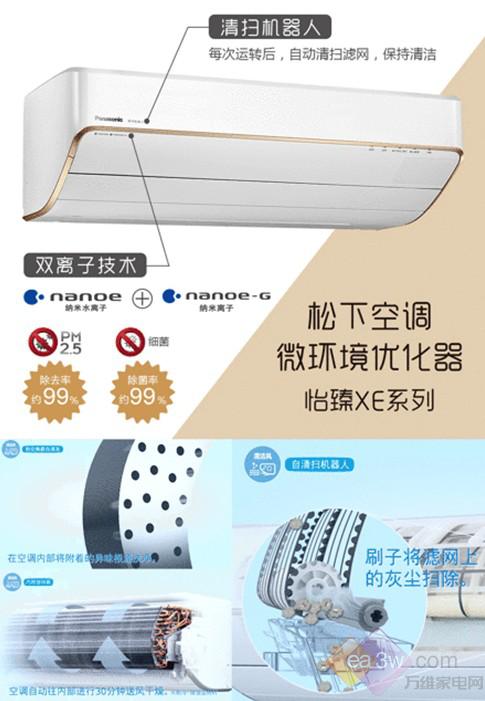 室内机蒸发器,松下怡臻空调热交换器翅片使用亲水
