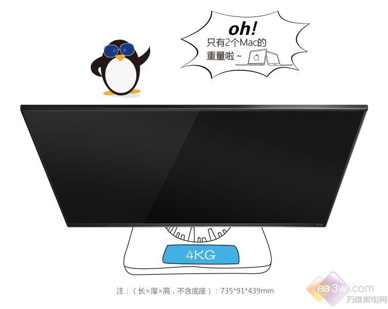 K32小企鹅青春版 高清智能网络液晶平板电视