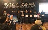 2017中国平板电视品质与服务座谈会在京召开