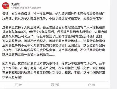 科技早闻:刘强东批个人网店免税,你怎么看?