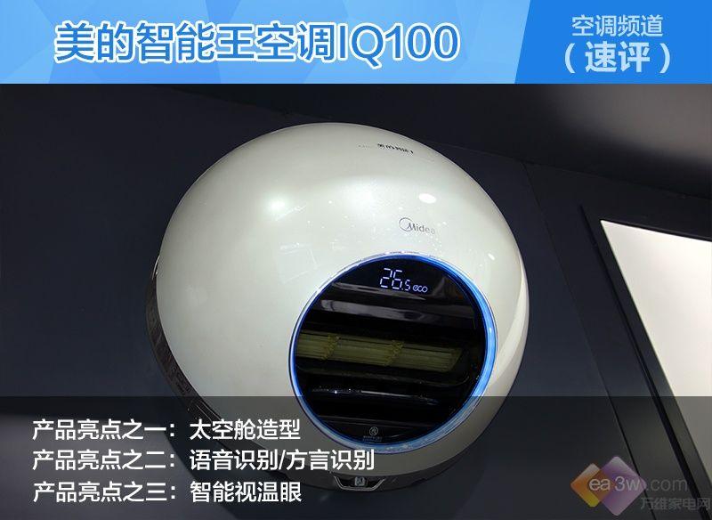 一台看样子来自火星的空调:美的智能王IQ100