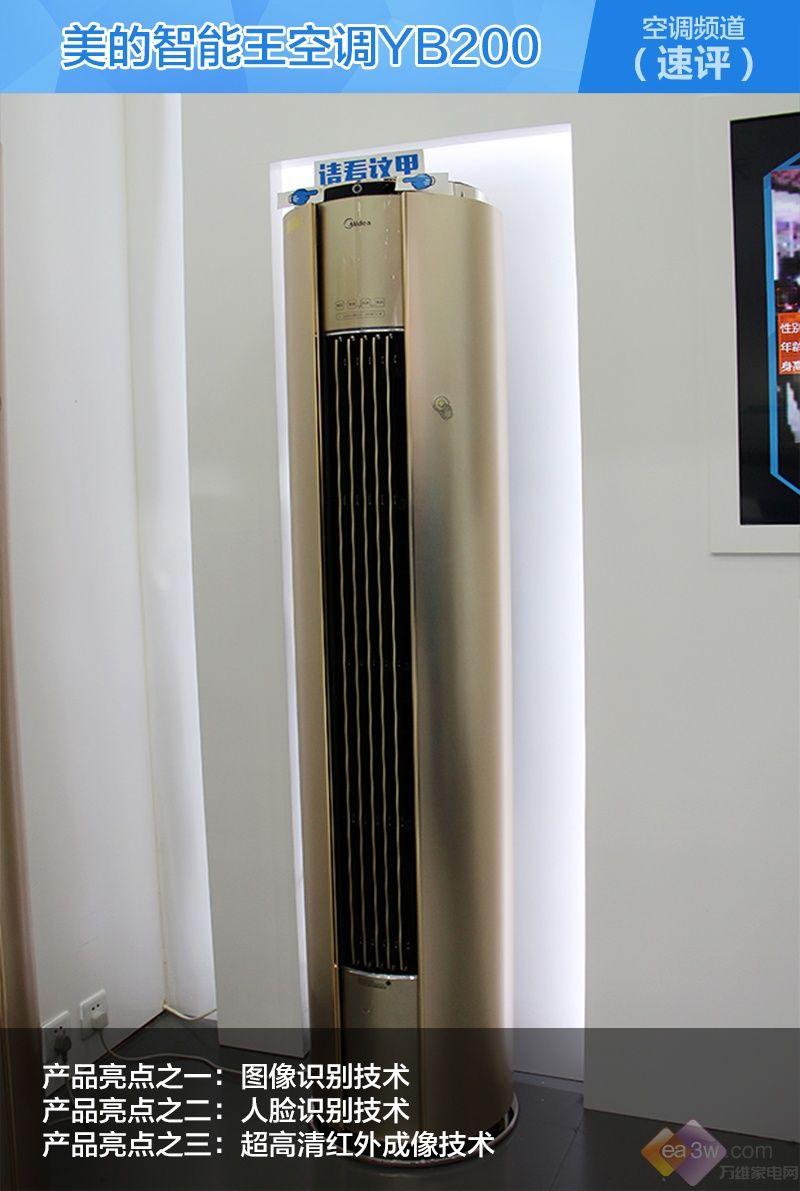 美的智能王YB200:不会看家的空净不是好空调