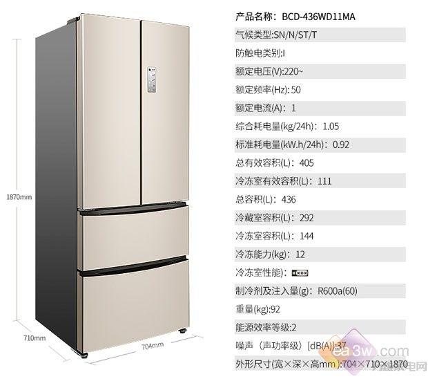 容声 (Ronshen) BCD-436WD11MA