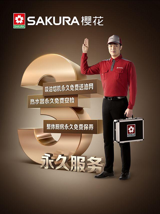 重庆渝北油烟机维修