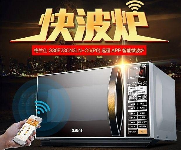 智能温度感应 格兰仕微波炉京东仅售799