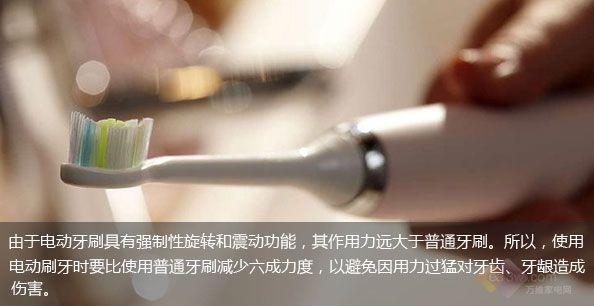 生活大爆炸:用电动牙刷刷牙,到底刷哪儿?