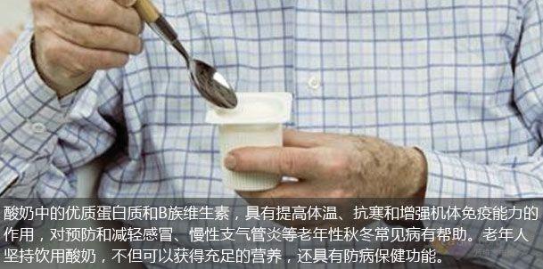 生活大爆炸:每天什么时候喝酸奶最健康?