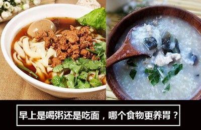 早上是喝粥还是吃面,哪个食物更养胃?