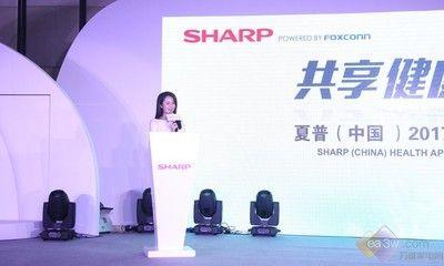 夏普发布健康家电新品体验会  主打净离子空气净化器