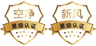 空净星级认证标准出台 多方监督提高标准