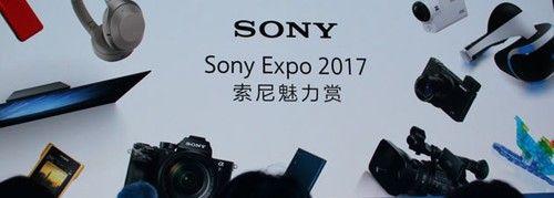 """创享魅力科技!索尼品牌活动""""索尼魅力赏""""广州举办"""