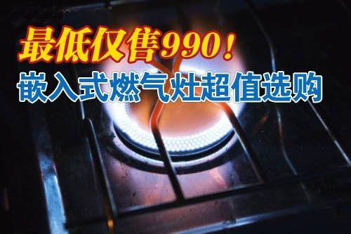 最低仅售990!嵌入式燃气灶超值选购