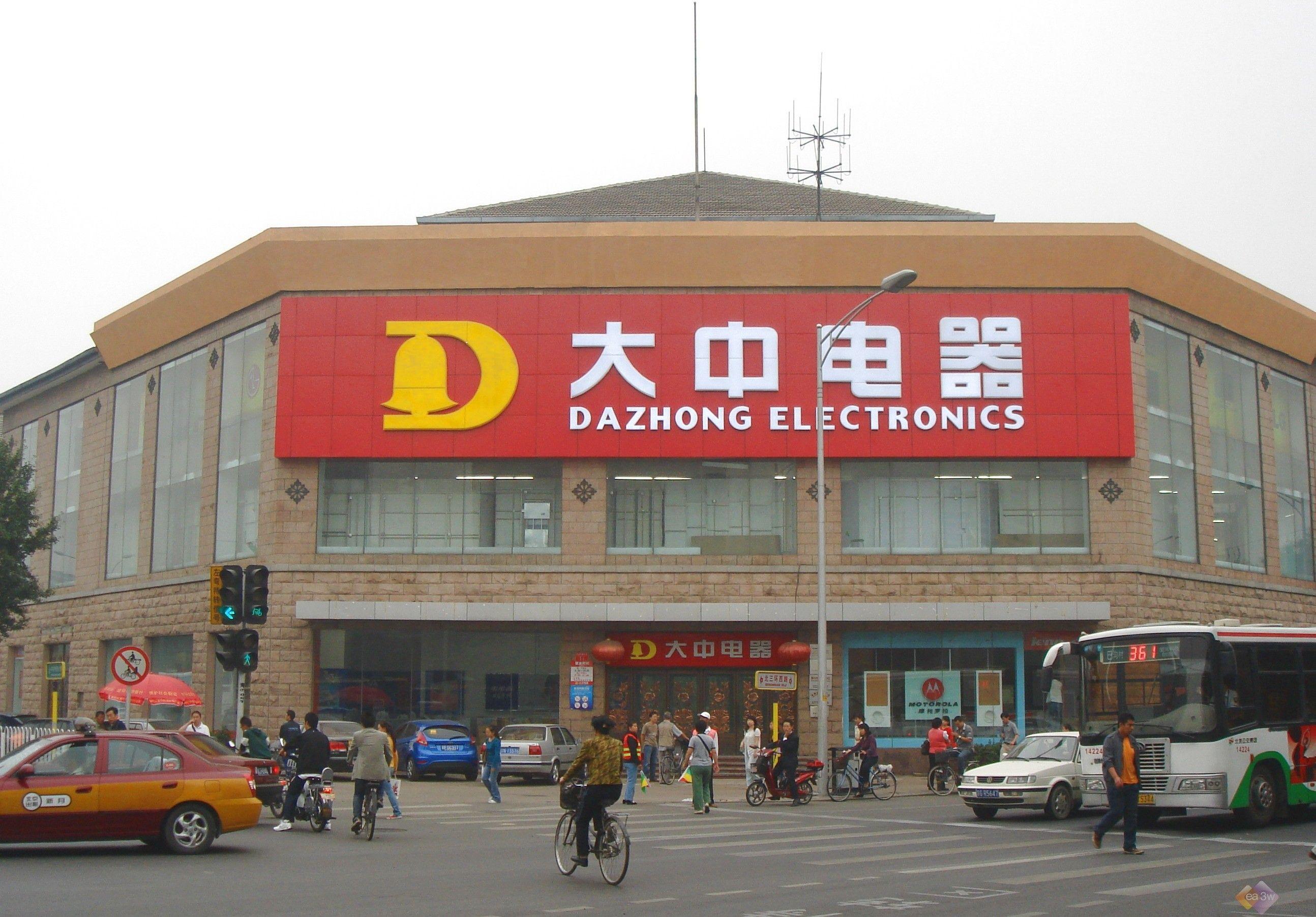大中电器友谊店