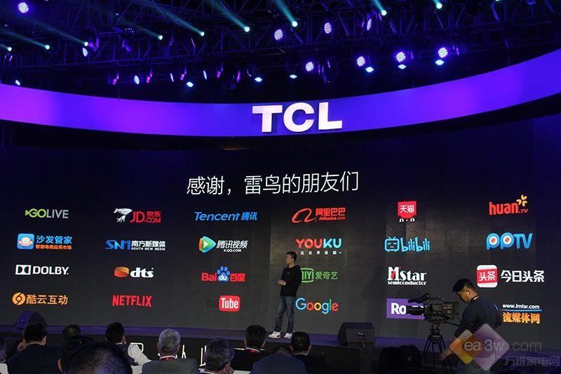 TCL 2017新品发布会含金量十足,这四大亮点