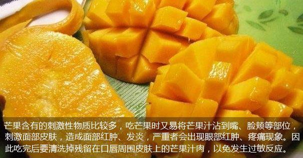 生活大爆炸:芒果好吃,但这些人不宜品尝