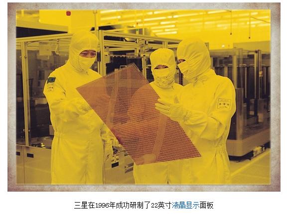 红色帝国的血泪战 一部液晶面板产业阴谋史