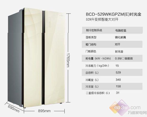 (Midea)美的BCD-529WKGPZM(E)
