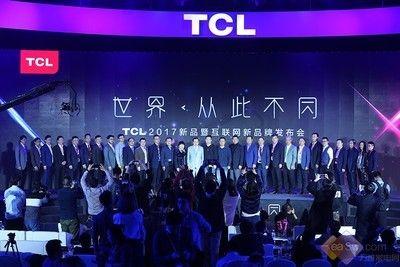 TCL 2017新品发布会含金量十足,四大亮点全揭晓