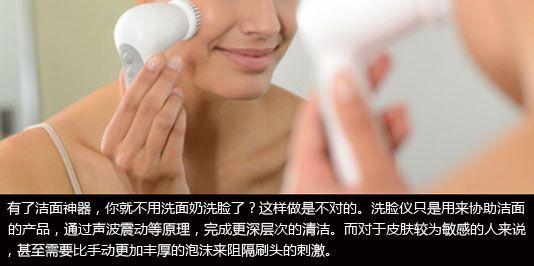生活大爆炸:洗脸仪使用误区,你中枪了吗?