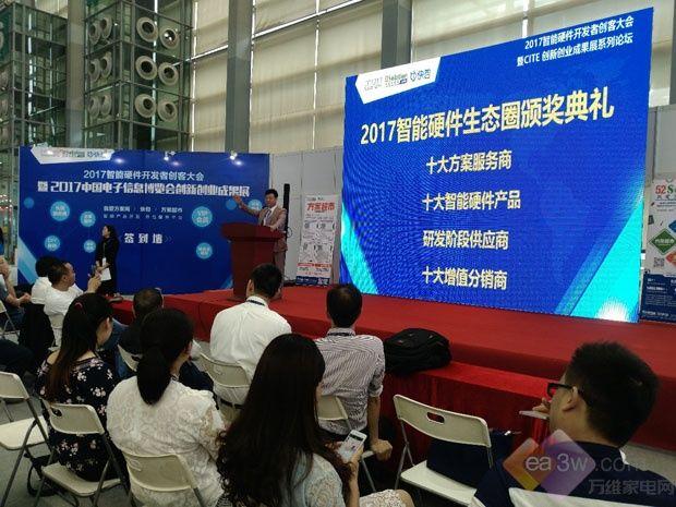 CITE创新创业成果展盛大开幕