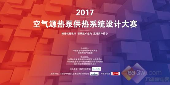 2017第二届空气源热泵供热系统设计大赛