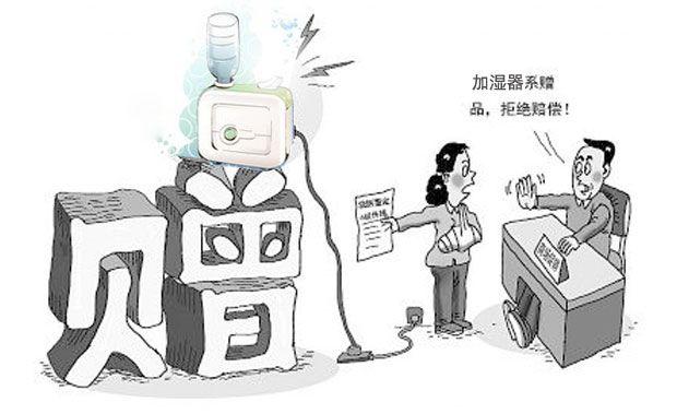 买家电送的赠品 出现问题商家担责吗?