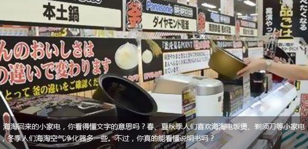 生活大爆炸:海淘小家电真的便宜?真相是