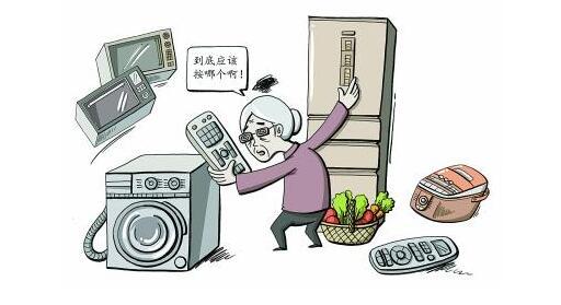家电标榜智能化 但操作复杂将老人遗忘?