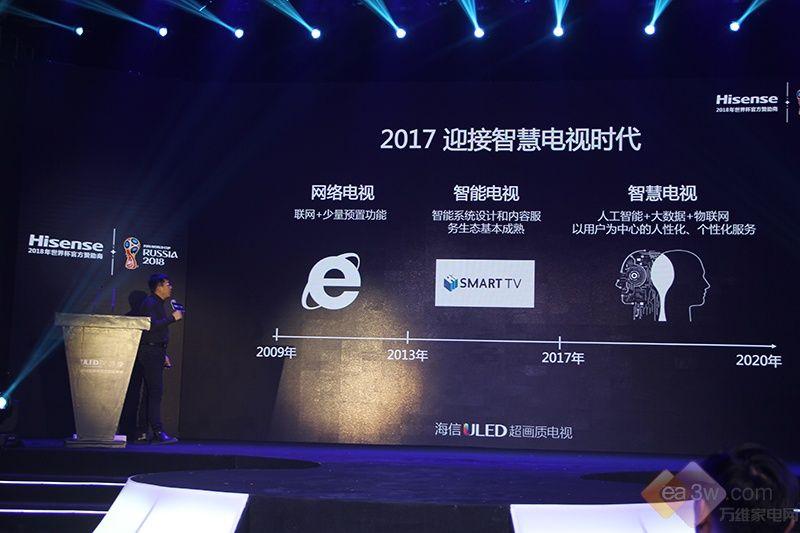 海信发布ULED璀璨系列世界杯定制产品