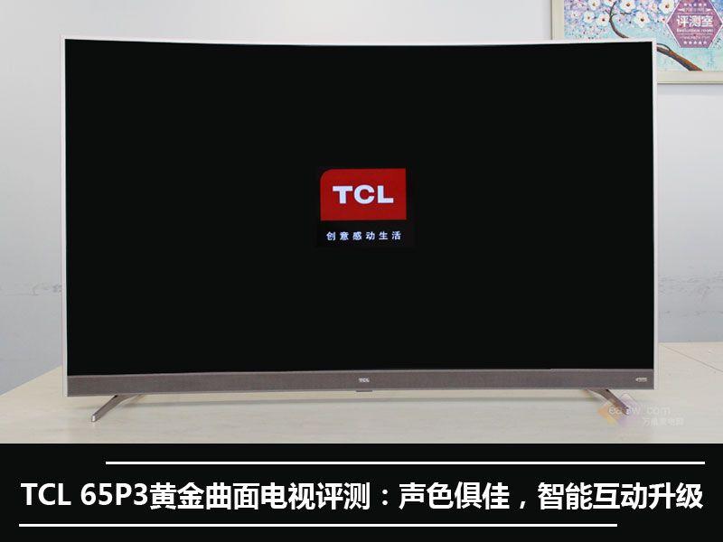 TCL 65P3黄金曲面电视评测:声色俱佳,智能互动升级