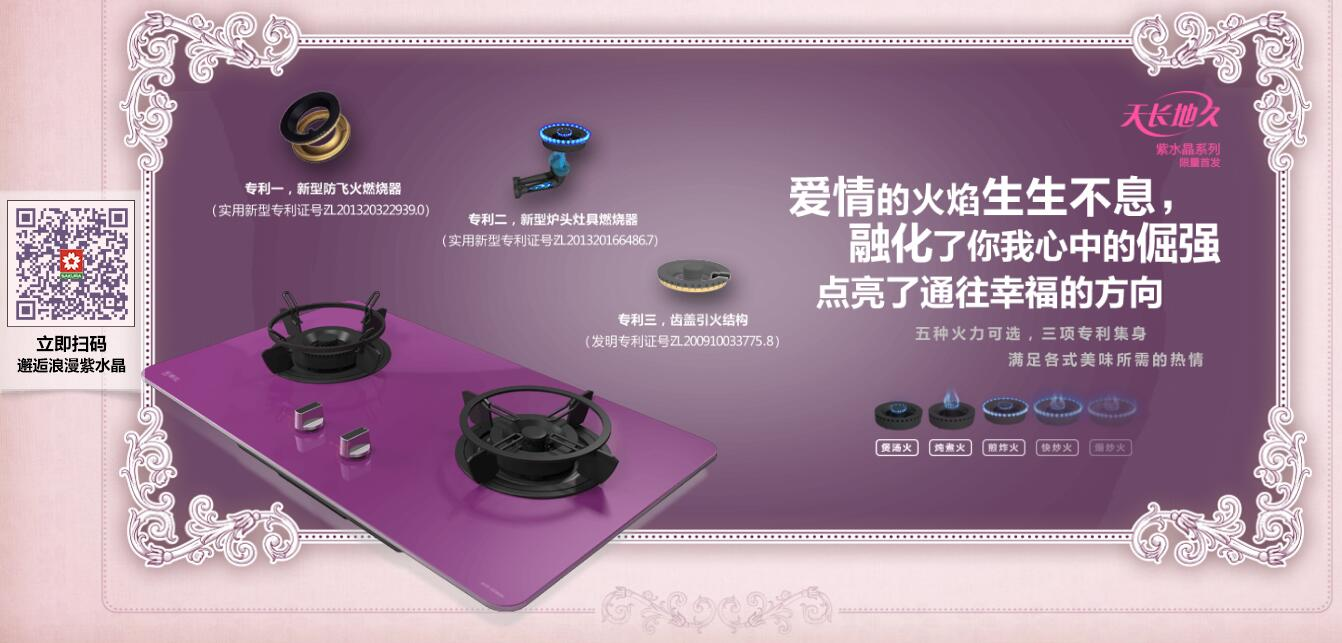 SAKURA樱花紫水晶系列烟灶首发:高颜值背后的完美情结