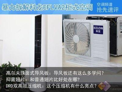 匠心铸就品质 科龙EFLVA2柜式空调拆机评测