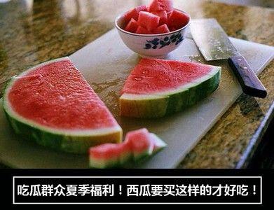 吃瓜群众夏季福利!西瓜要买这样的才好吃!