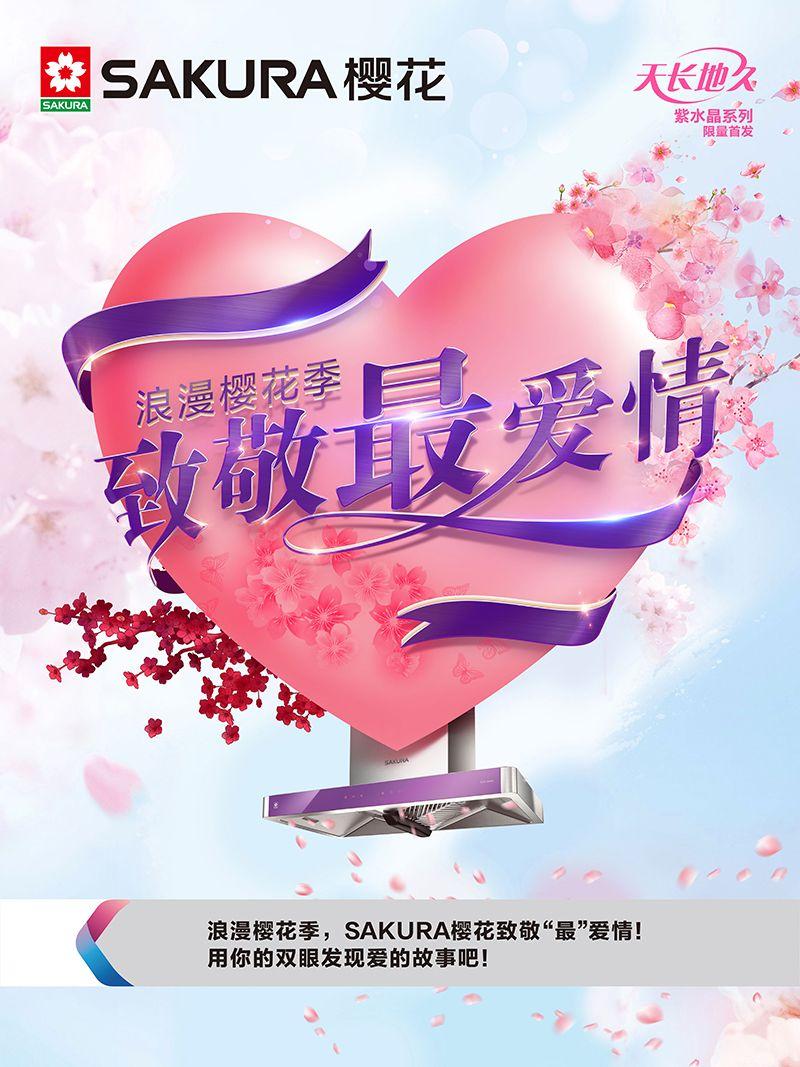 """SAKURA樱花致敬""""最""""爱情:近看是微片,远看是爱"""