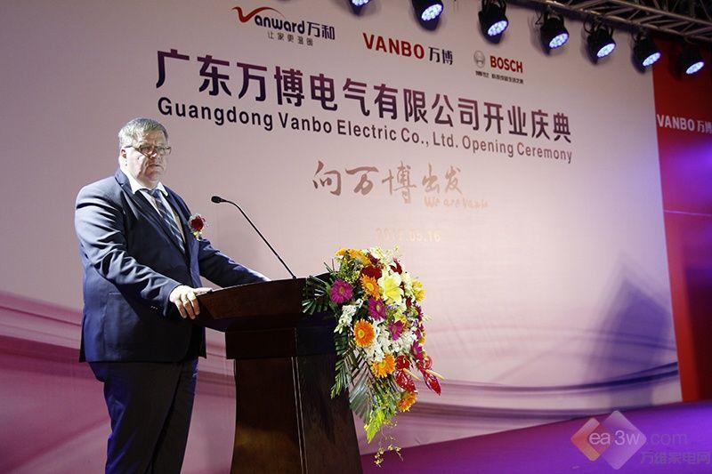 持续深耕中国市场 博世与万和合资公司于佛山成立并投入运营
