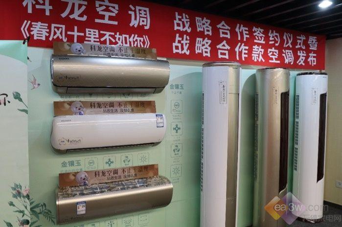 科龙空调跨界营销 释放家电行业营销彩蛋