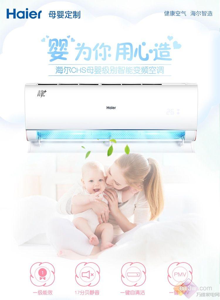 """让宝宝纵享夏日,海尔""""母婴""""空调预约抢购!"""