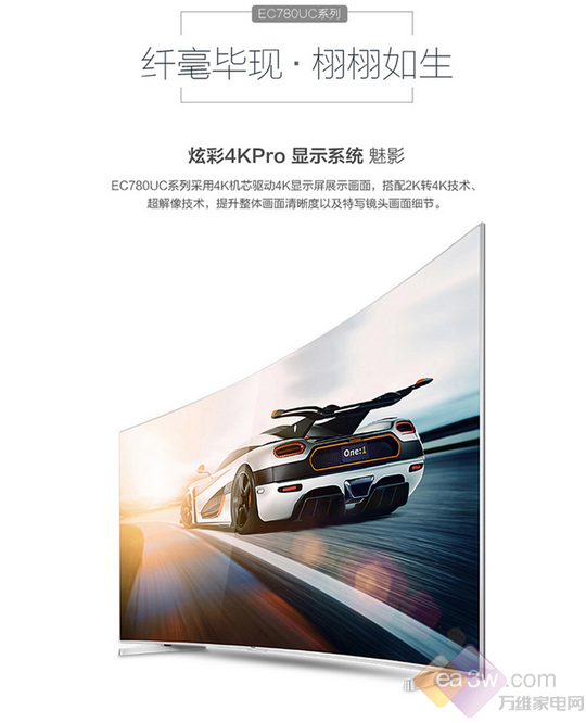 98%好评款点评:海信EC780系曲面4K智能电视