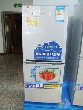 补贴300 新飞节能冰箱仅1299便可买回家