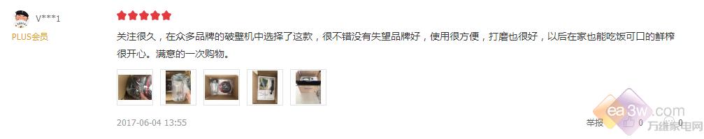 98%好评款点评:奥克斯998多功能破壁料理机