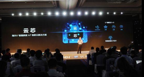 海尔发布U+云芯 推动全球物联网生态规模化