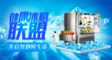 多米诺骨牌效应将显 苏宁家电院推健康冰箱嘉电计划